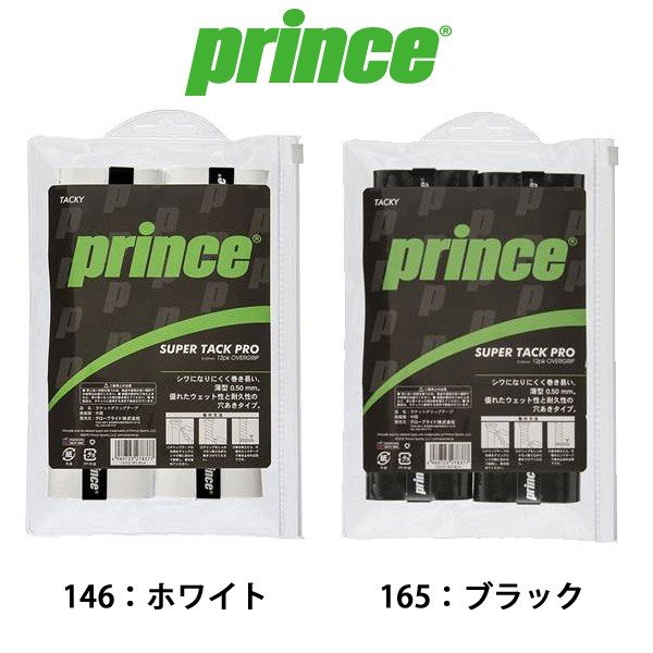 プリンス Prince SUPERTACKPRO 12本入り OG112 テニス グリップテープ