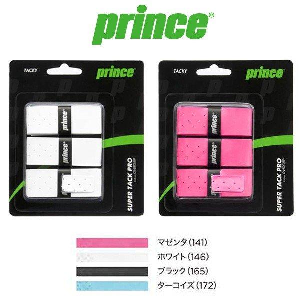 プリンス Prince SUPERTACKPRO 3本入り OG113 テニス グリップテープ ポイント消化
