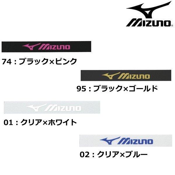 ミズノ mizuno エッジガード 63JYA860 テニス アクセサリー カラーグエッジガード