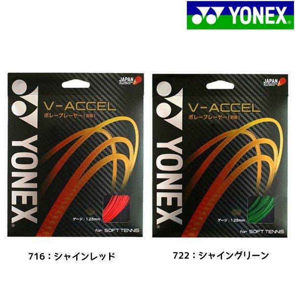 ヨネックス YONEX V-ACCEL V-アクセル SGVA ソフトテニスガット