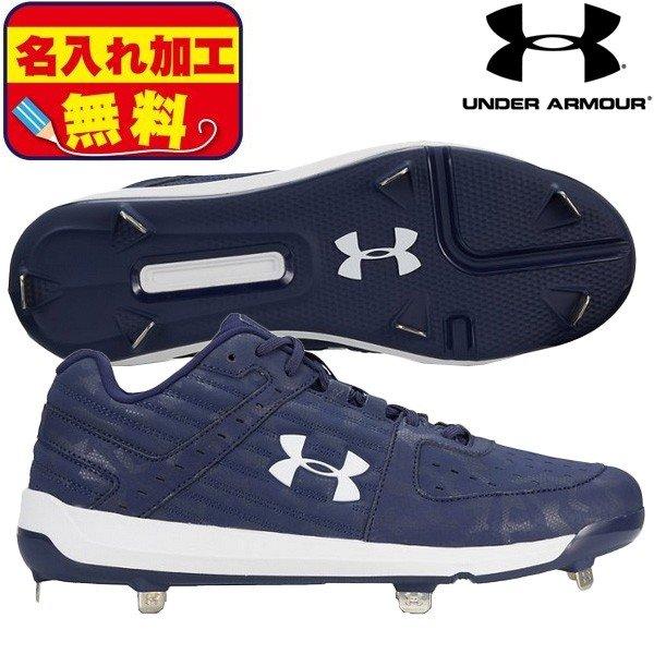 アンダーアーマー UA イグナイトライト Low ST ワイド 3022132-400 メンズ ベースボール 野球 金具 スパイク 練習 試合 ネイビー