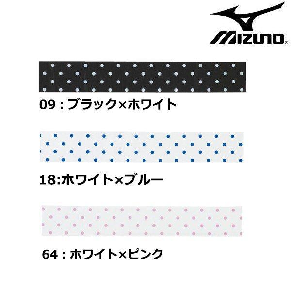 ミズノ mizuno グリップテープ(ドットプリント) 63JYA840 テニス アクセサリー カラーグリップテープ