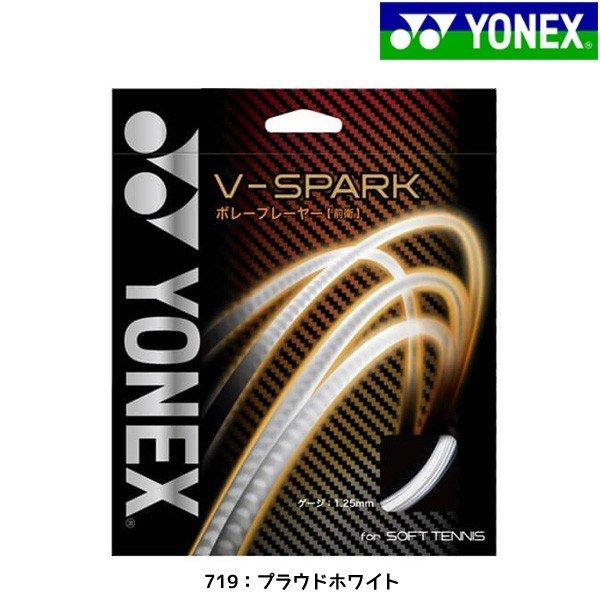 ヨネックス YONEX V-スパーク SGVS ソフトテニスガット