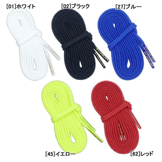 ミズノ MIZUNO モレリア NEO シューレース 靴ひも P1GZ2011