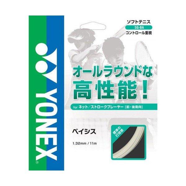 ヨネックス YONEX ベイシス SG-BA ソフトテニスガット テニス ガット