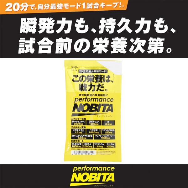 【5袋セット】 スパッツィオ spazio パフォーマンス ノビタ FD0005 15g 5袋セット performance NOBITA エネルギー 補給 サポート 試合