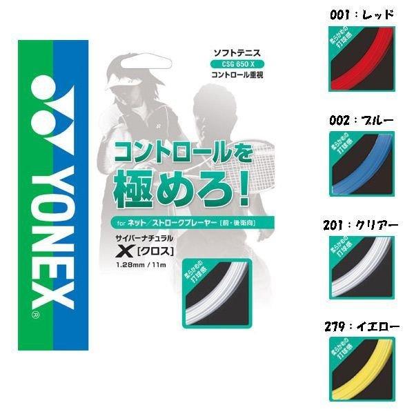 ヨネックス 軟式 ソフトテニス ストリングス ガット サイバーナチュラルクロス CSG650X
