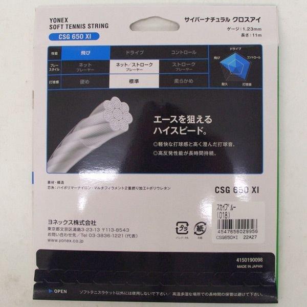 ヨネックス 軟式 ソフトテニス ストリングス ガット サイバーナチュラルクロスアイ CSG650XI