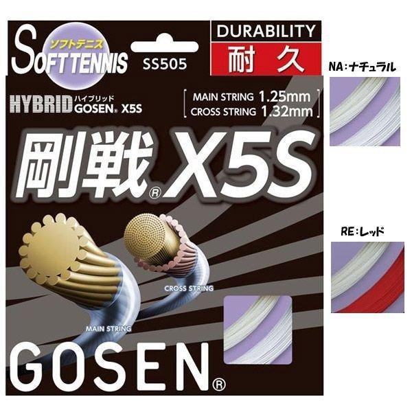 【ラケットと同時購入で張上げ加工サービス】ゴーセン 軟式 ソフトテニス ストリングス ガット ハイブリッド 剛戦X5S SS505