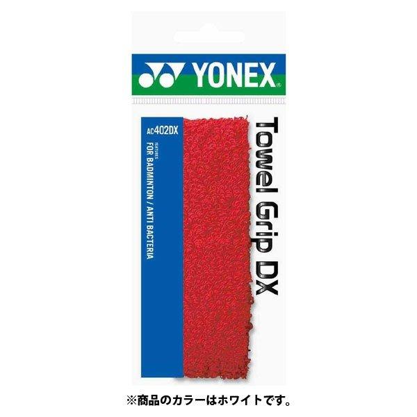 ヨネックス YONEX タオルグリップ DX(1本入) AC402DX 011 ホワイト