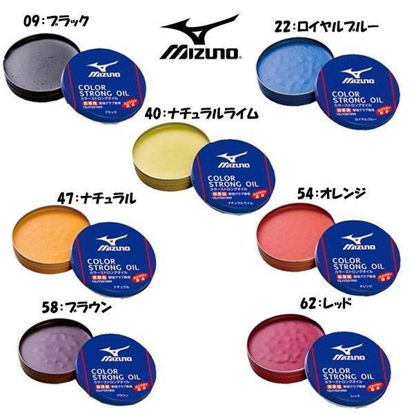 ミズノ mizuno カラーストロングオイル(保革着色油) 1GJYG51000 野球  アクセサリー
