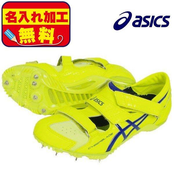 【セール】アシックス asics サイバーブレードHF TTP507-0743 ランニングスパイク 陸上スパイク 特価