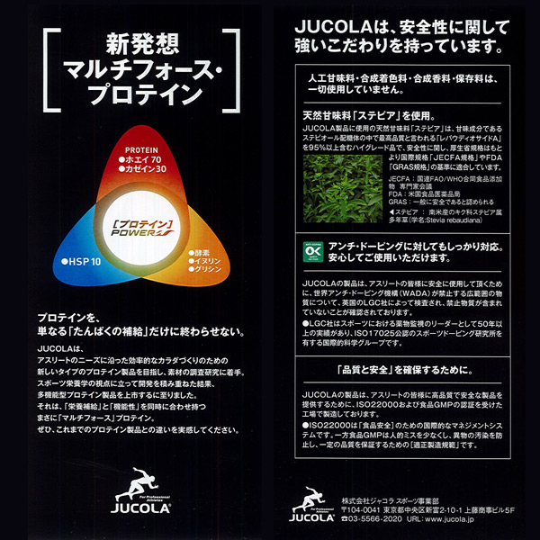ジャコラ JUCOLA プロテイン POWER 70:30 1kg