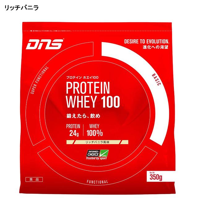DNS プロテインホエイ100 350g 19-WHEY-350G-2 健康 ボディケア バナナオレ 抹茶 リッチバニラ レモン