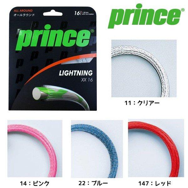 プリンス Prince ライトニングXX16 7J398 硬式テニスガット