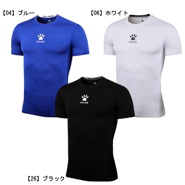 インナーシャツ 半袖 ケルメ KELME コンプレッション アンダーウェア K15Z731