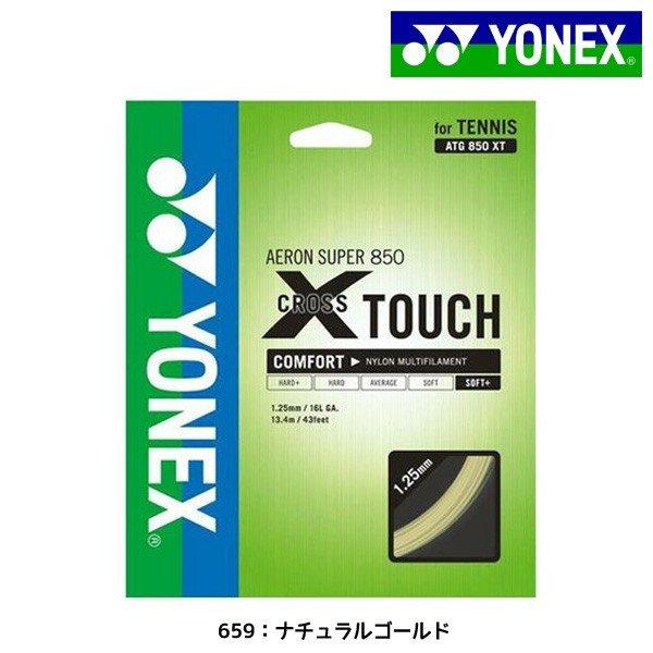 ヨネックス YONEX AERON SUPER エアロンスーパー ATG850XT 硬式テニスガット