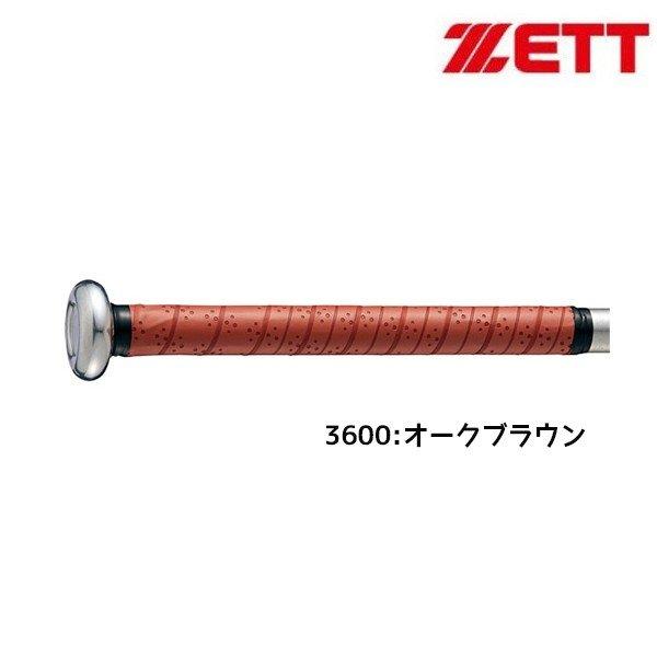 ゼット ZETT ノンスリップグリップテープ BTX1280 野球 バット グリップテープ アクセサリー