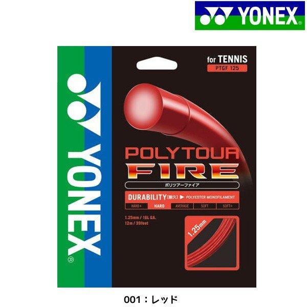ヨネックス YONEX POLY TOUR FIRE125 ポリツアーファイア125 PTGF125 硬式テニスガット