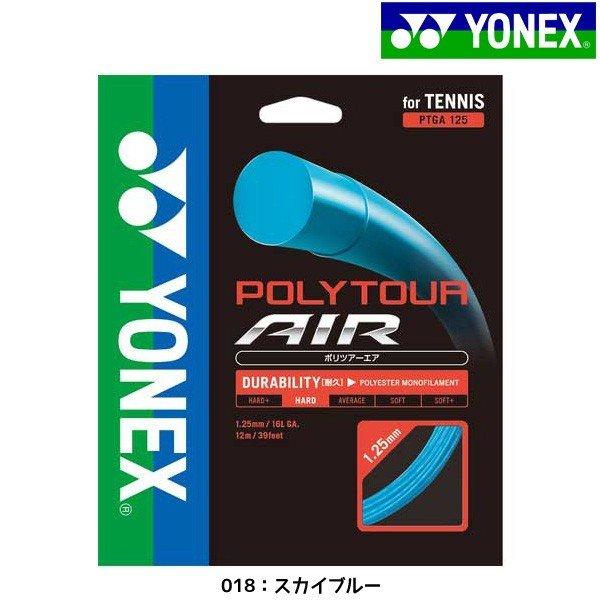 ヨネックス YONEX POLY TUOR AIR125 ポリツアー エア PTGA125 硬式テニスガット
