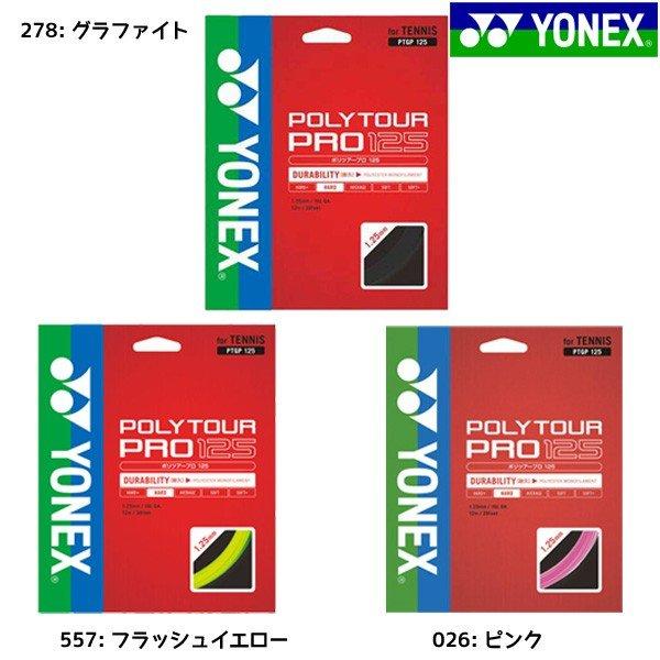 ヨネックス YONEX POLYTOUR PRO125 ポリツアープロ125 PTGP125 硬式テニスガット