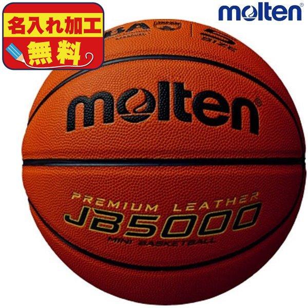 名入れ無料 モルテン molten ミニバスケットボール 5号球 検定球 JB5000 B5C5000 卒団記念 卒業記念 ミニバス 小学生
