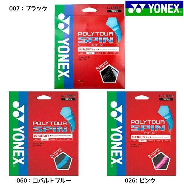 ヨネックス YONEX POLYTOUR SPIN ポリツアースピン PTGSPN 硬式テニスガット
