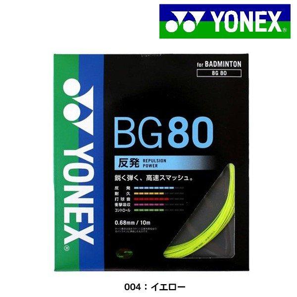 ヨネックス YONEX MICRON80 ミクロン80 BG80 バドミントンガット