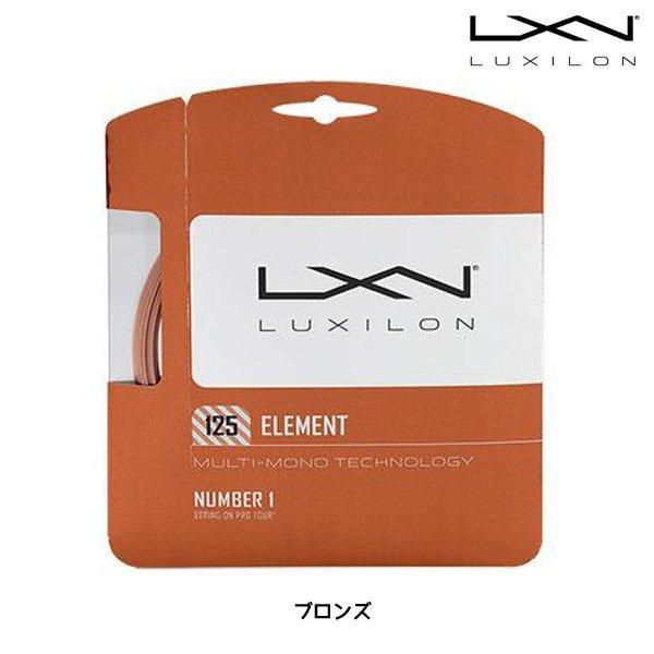 ルキシロン LUXILON ELEMENT125 WRZ990105 硬式テニスガット