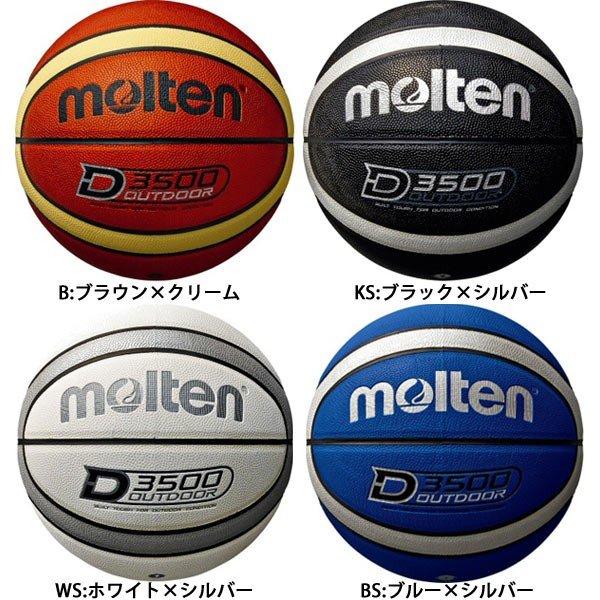 名入れ無料 モルテン molten アウトドアバスケットボール 7号球  B7D3500