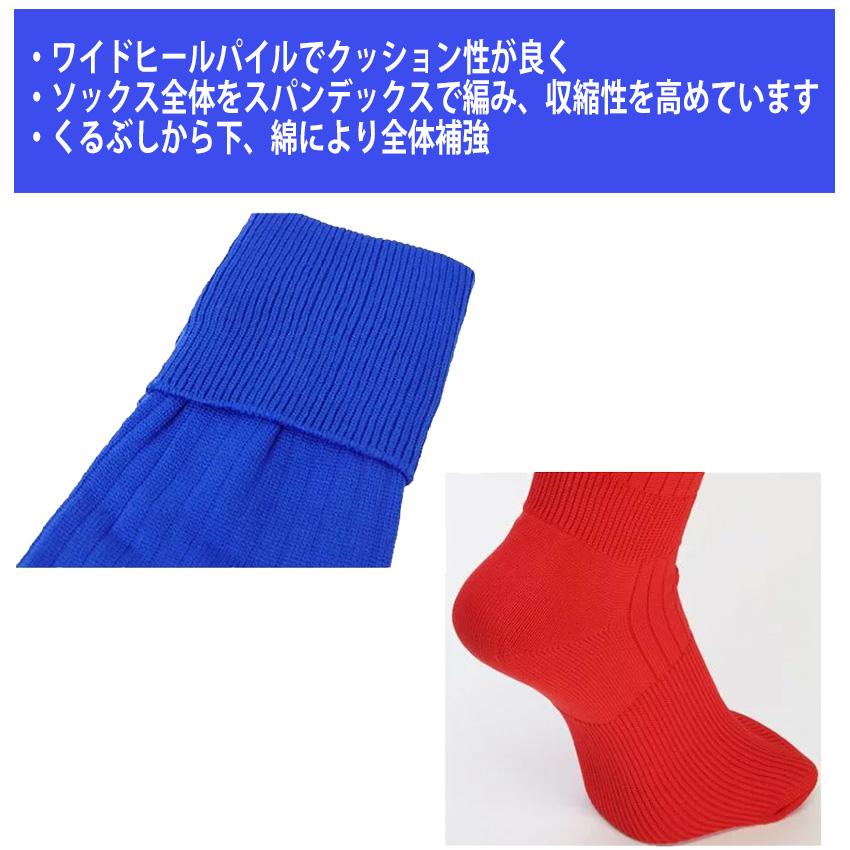 無地 ジュニア サッカーソックス ストッキング 靴下 フタバスポーツオリジナル SC-1 SC-2 SC-5