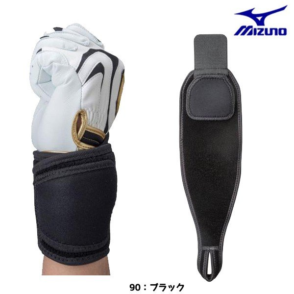 ミズノ MIZUNO リストガード 1GJYA280 野球