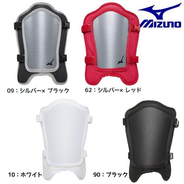 ミズノ MIZUNO 一般 野球 硬式フットガード(軽量型) 高校野球ルール対応 1DJLG103 打者用 防具 プロテクター