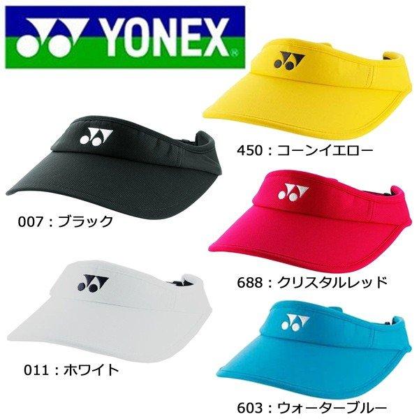 ヨネックス YONEX WOMEN ベリークールサンバイザー 40036 テニス 帽子 キャップ レディース