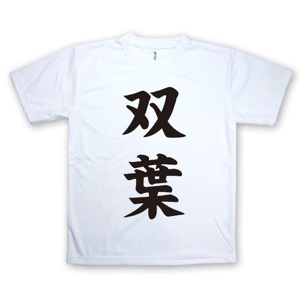 【名入れ加工】無地 Tシャツ 半袖  ドライTシャツ ネームT グリマー glimmer 300