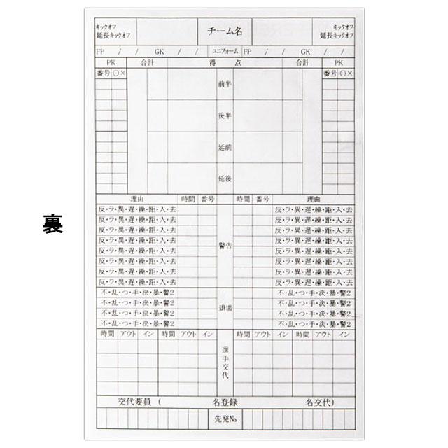 サッカー レフェリー 審判用品 レフリー 記録用紙 10枚セット フィンタ FINTA FT5166 レフェリーアクセサリー