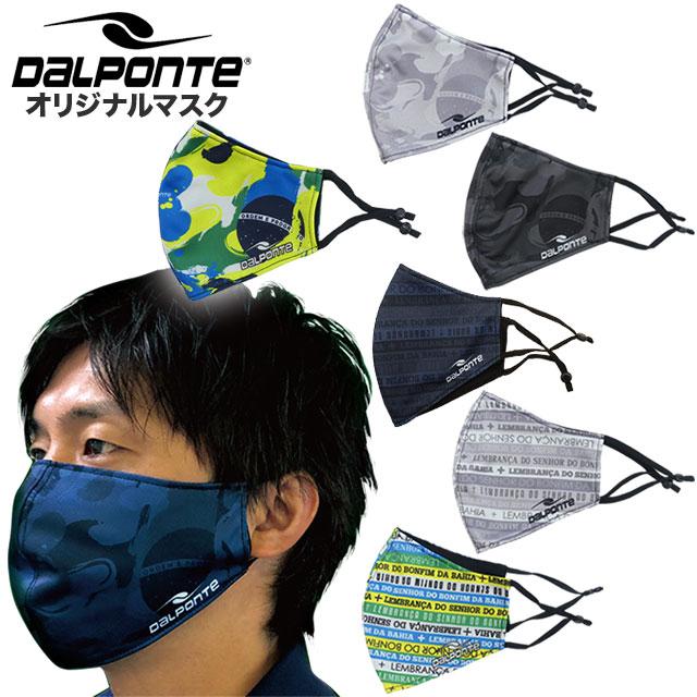 ダウポンチ DALPONTE オーダー 昇華 マスク 布マスク マウスガード  【DPZ-SPM】