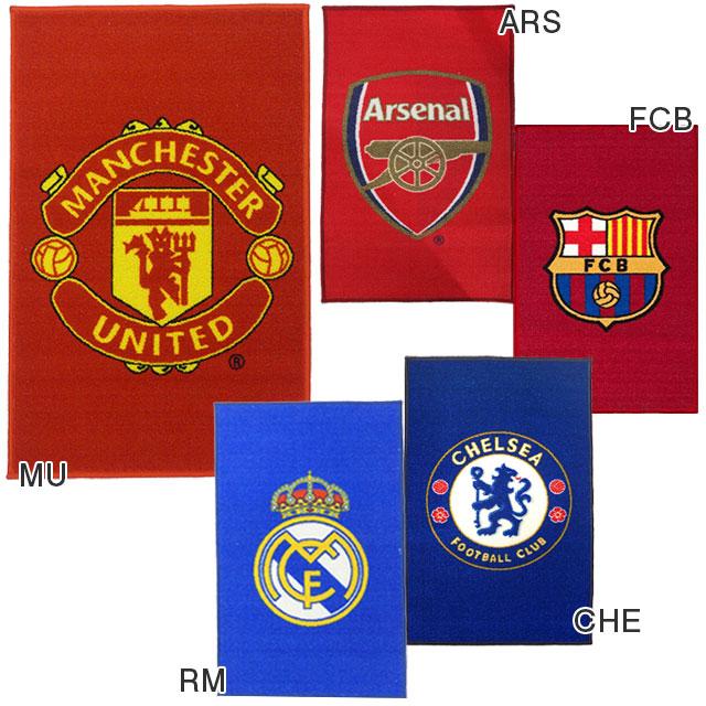 サッカー ヨーロッパクラブチーム オフィシャル ラグマット 海外クラブチーム