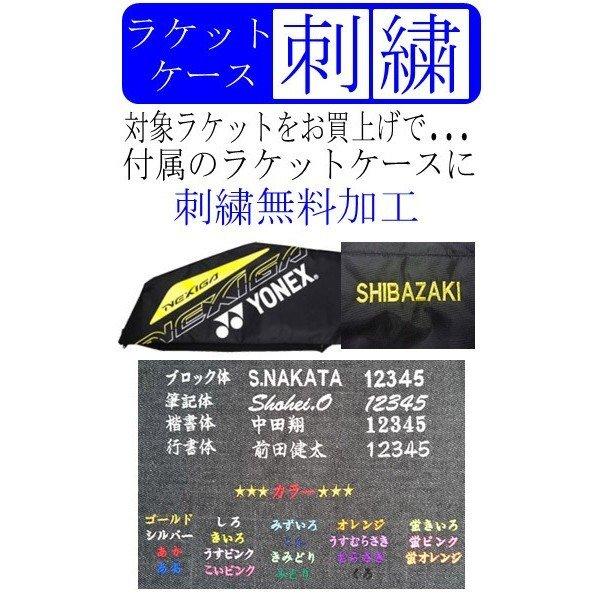 ヨネックス YONEX 軟式 ソフトテニス ラケット 新作 エフレーザー7V FLR7V 001 前衛向け レッド 2本目ラケット
