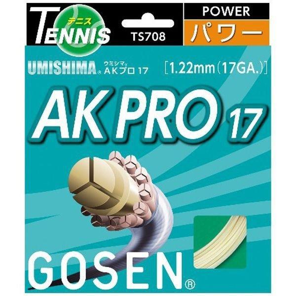 【ラケットと同時購入で張上げ加工サービス】ゴーセン 硬式 テニス ストリングス ガット ウミシマAKプロ 17 TS708NA