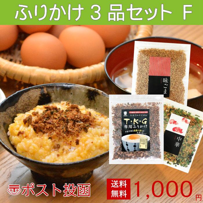 ふりかけ3品セット F 【送料無料】<br><味ごま、中華、TKGたまごかけ専用>