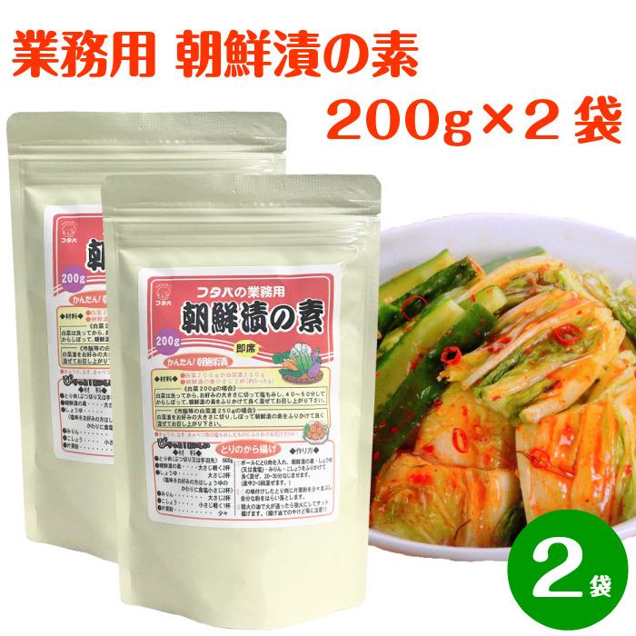 業務用 朝鮮漬の素 200g×2袋