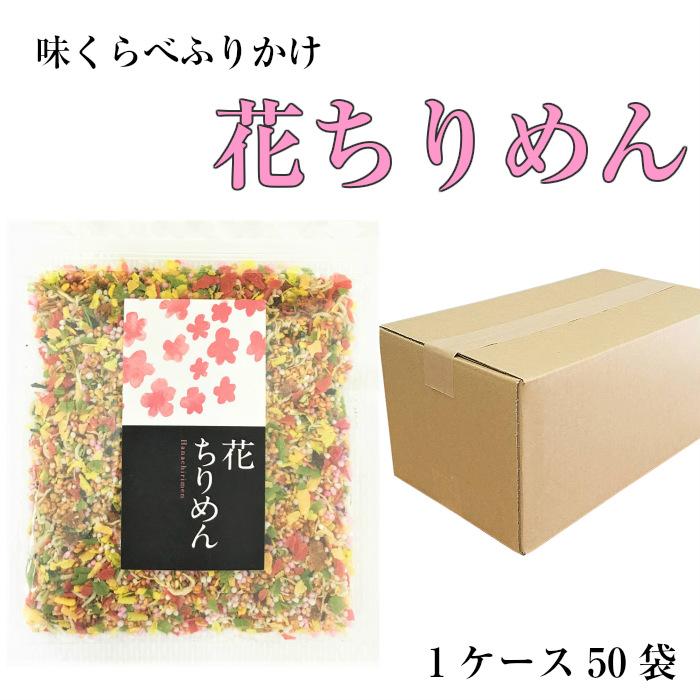 花ちりめん 1ケース(50袋)