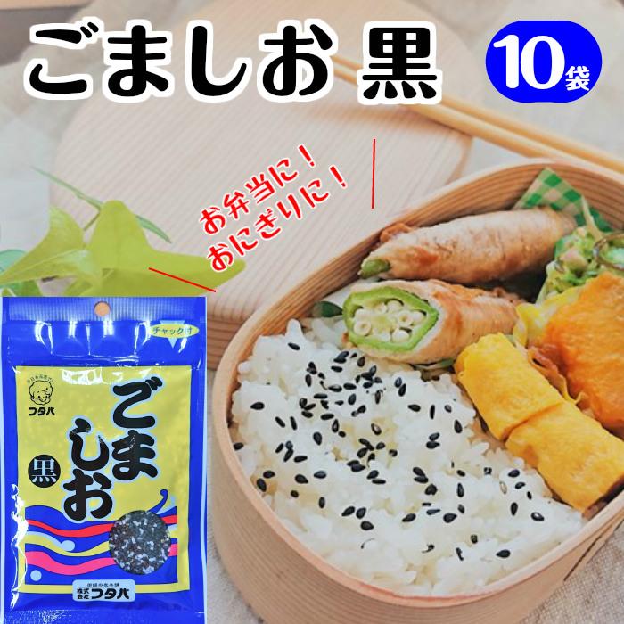 ごましお(黒) 30g×10袋 送料無料