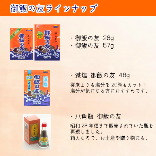ふりかけの元祖 御飯の友 25g×10袋 【送料無料】