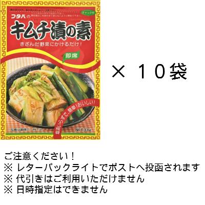 キムチ漬の素 10袋セット 【送料無料】