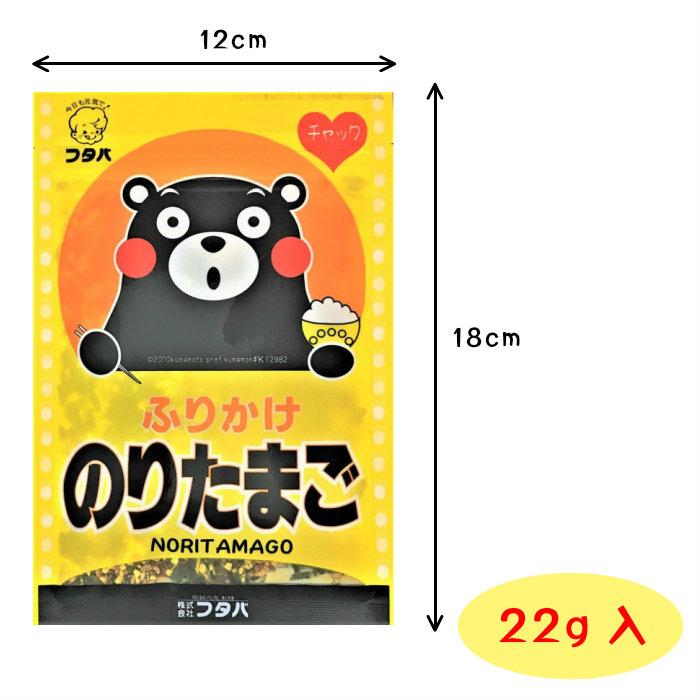 くまモンのりたまご 10袋 【送料無料】