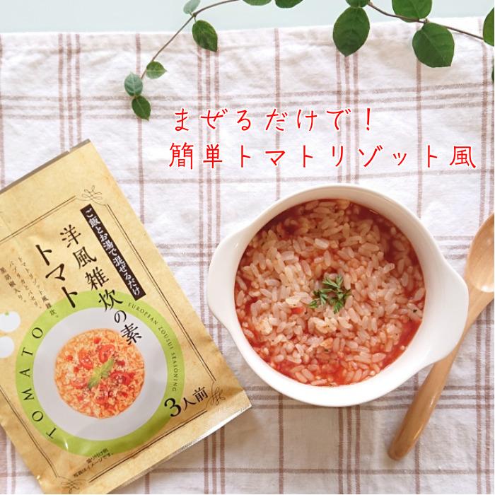 洋風雑炊の素 トマト 3袋