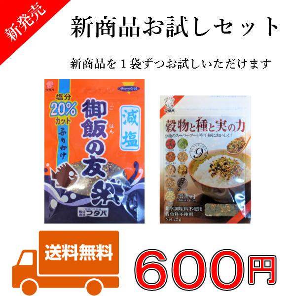 新製品お試しセット<減塩御飯の友、穀物と種と実の力> 【送料無料】