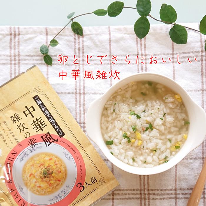 中華風雑炊の素 3袋